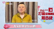 岳云鹏、李若彤等明星呼吁每个人支持防疫工作 不要相信谣言