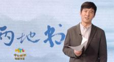 《两地书》第一集:郭晓东含泪书信火神山建筑者