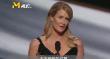 劳拉·邓恩获奥斯卡最佳女配奖 哽咽表示这是最好的生日礼物