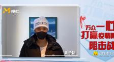 黄子韬:向一线的医务人员致敬 防控疫情从你我做起