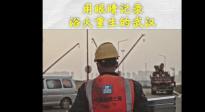 记录浴火重生的武汉 摄影师廖祥宇被一位工人的背影打动
