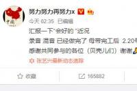 张艺兴更新微博 透露公益歌曲《会好的》近况