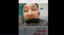受感染醫生余昌平樂觀抗疫 拍視頻告訴你做個好醫生有多難!