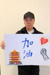 甄子丹捐款100萬港元 攜兒女畫畫為武漢加油打氣