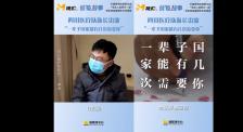 四川援鄂医生哽咽谈疫情:一辈子国家有几次会这样需要你!