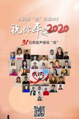 《祝你平安,2020》MV发布 31位明星声援战
