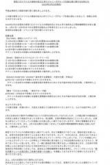 因日本疫情扩大 杰尼斯宣布延期或中止各类活动