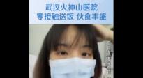 《战役故事》武汉火神山医院 零接触送饭伙食丰盛
