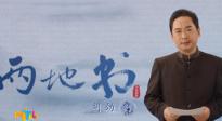《两地书》第二十集:刘劲致敬每个耀眼的中国人