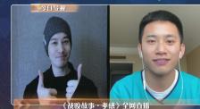 《战疫故事》走进孝感战疫最前沿 武汉日记拍摄者小林的故事