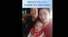 牺牲民警王春天妻子感谢黄晓明、黄轩、林鹏的关爱和支持