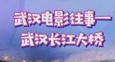 秒懂电影:武汉电影往事——武汉长江大桥