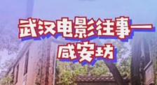 秒懂电影:武汉电影往事——咸安坊