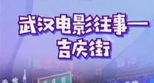 秒懂电影:武汉电影往事——吉庆街