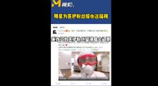 王一博、吴亦凡、岳云鹏、张艺兴等明星为医护粉丝暖心送福利
