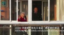 公益短片《阳台里的武汉》正式发布 援鄂医疗队踏上回家之路