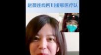 赵薇连线援鄂四川医疗队 秒变大型K歌现场