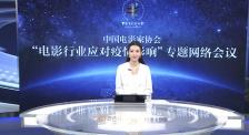 中国电影家协会举办网络专题会议 横店影视拍摄逐步复苏