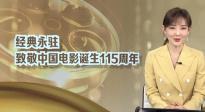 疫情期間居家觀影成為主流方式 致敬中國電影誕生115周年