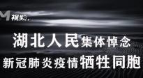 武汉永远记得你!湖北人民集体悼念新冠肺炎疫情牺牲同胞