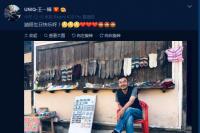 汪涵喜迎46岁生日 王一博发微博:涵哥生日快乐