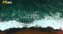 易烊千玺读莱蒙托夫《帆》 诠释中国青年一往无前的青春本色
