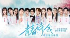 一周熱點:電影頻道推出青春詩會 青年演員獻詩春天里的中國
