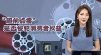 """视频平台""""超前点播""""模式引发热议 对话《龙岭迷窟》导演费振翔"""
