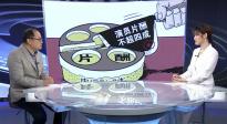 """《青春詩會》第三期全網平臺播出 """"限薪倡議""""對影視產業之影響"""