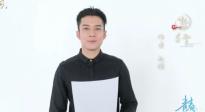 佟麗婭、韓東君朗讀詩歌《飛行》 致敬航天工作者們