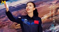 導演郭帆與航天員王亞平共同朗讀詩歌《望星空》