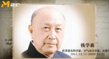 """辛勤劳动最光荣 """"中国航天之父""""钱学森的光辉事迹"""