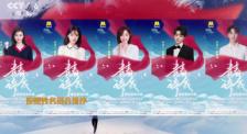 《青春诗会·春天里的中国》热播 展现新时代中国青年风采