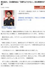 东出昌大因负面新闻缠身频遭解约 违约金高达5亿