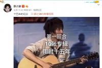 薛之谦头戴皮包对眼儿搞怪 庆祝歌手出道十五年