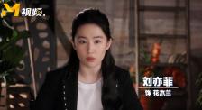 《花木兰》选角千人竞争 刘亦菲如何脱颖而出