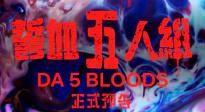 《誓血五人组》正式预告
