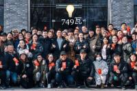 郑恺苗苗结婚《749》剧组送祝福 王俊凯延迟吃瓜