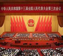 十三届全国人大三次会议开幕会举行