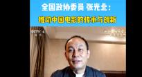 全国政协委员张光北:建议推动中国电影的传承与创新