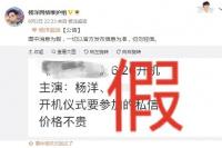 网传杨洋与郑爽新片6月底开机 粉丝组发公告澄清