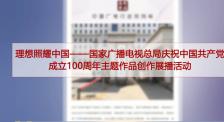 中国共产党成立100周年主题作品展播 纪录电影屡遭资金困境