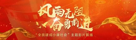 """""""全面建成小康社会""""主题影片展播"""