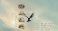"""《征途》发布""""踏上征途""""推广曲MV"""