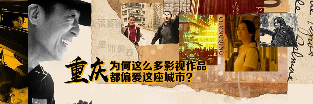 重庆,为何这么多影视作品都偏爱这座城市?