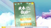"""电影频道""""未来你好""""——毕业歌2020云演唱会即将唱响"""