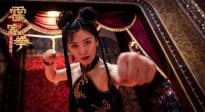 《霍家拳之铁臂娇娃》终极预告片