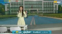 毕业歌2020云演唱会 徐紫茵献唱《想见你想见你想见你》