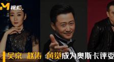 """奥斯卡""""招新""""名单出炉 吴京、赵涛、黄觉等成为奥斯卡评委"""
