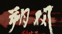 好传动画最新力作《朔风—破阵子》曝宣传视频